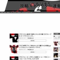ペルソナ5 攻略キャラクター速報